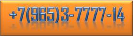 +7(965)3-7777-14